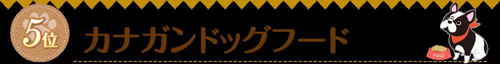 カナガンドッグフード